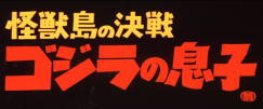 Son of Godzilla title card