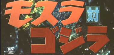 Mothra vs. Godzilla title card